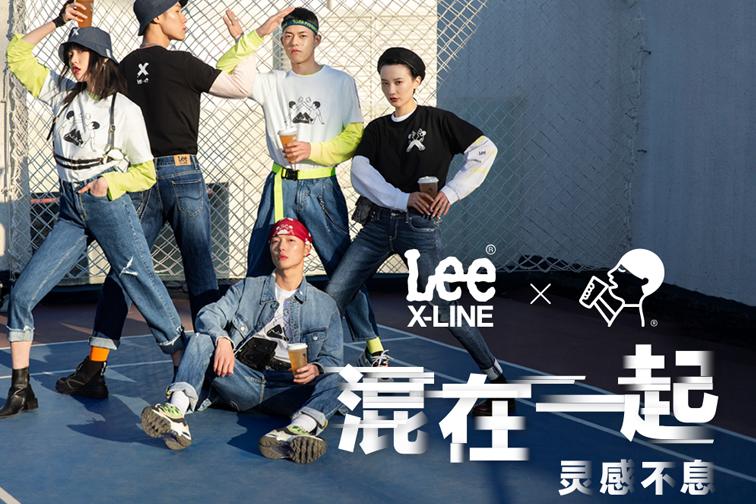 打包一杯Lee X-Line 牛仔喜茶!