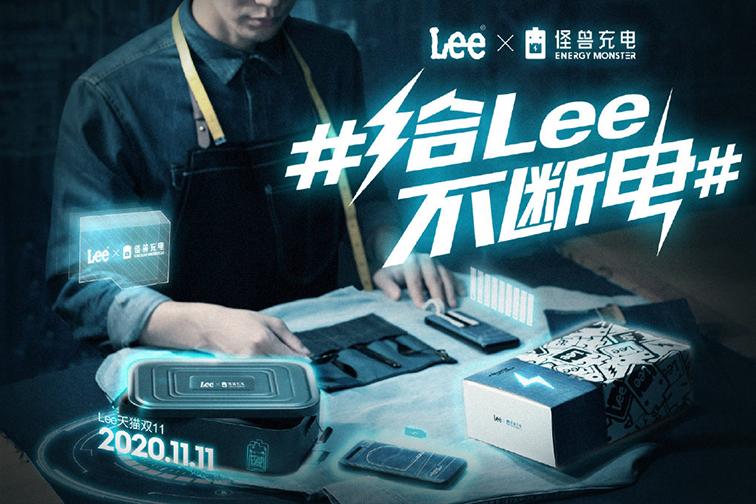 Lee X 怪兽充电 | 小怪兽出没,请注意